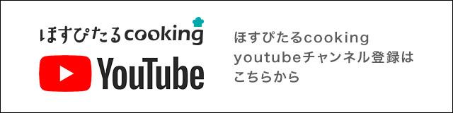 ほすぴたるクッキングyoutubeチャンネル登録