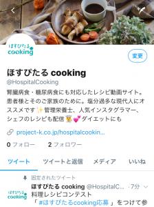 ほすぴたるcooking♡公式Twitter始動