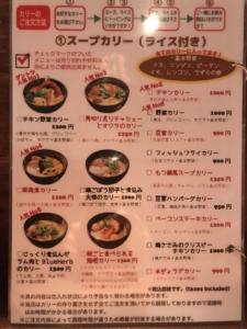 Yellow 札幌老舗スープカレー店へ