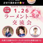 ラーメントーク交流会♡ラーメン1000