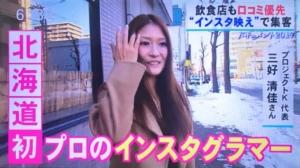 みんなのテレビUHB 北海道文化放送様 出演