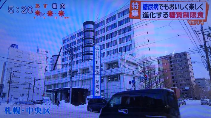 今日ドキッ!HBC 北海道放送様にて制限食の特集