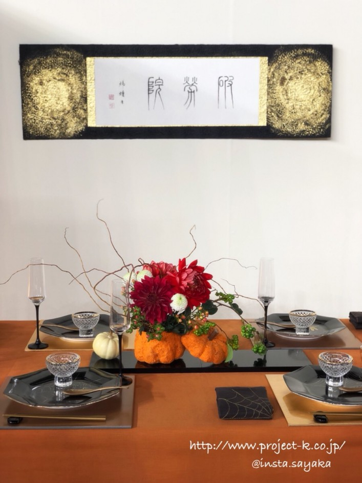 テーブルウェアフェスティバル 2018~優しい食空間コンテスト~入選作品⑳