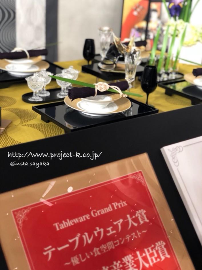 テーブルウェアフェスティバル 2018 テーブルウェア大賞 経済産業大臣賞