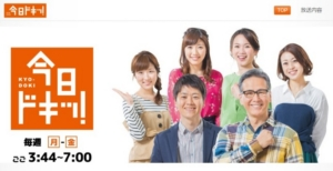 HBC 北海道放送様 今日ドキッ!生放送告知