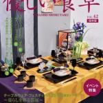 『優しい食卓』掲載 テーブルウェアフェスティバル2018