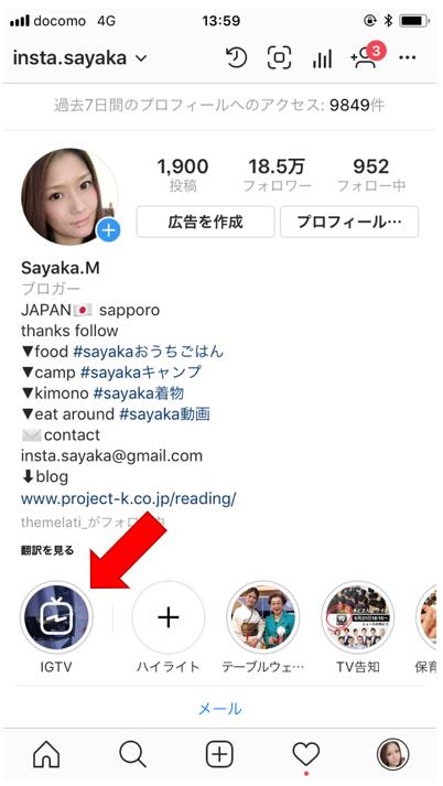 Instagram新機能 IGTVとは?