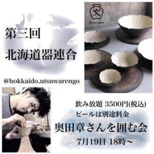 3年目!奥田章さん個展 今年も札幌で開催