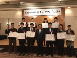 札幌ベンチャーグランプリ2018 優秀賞